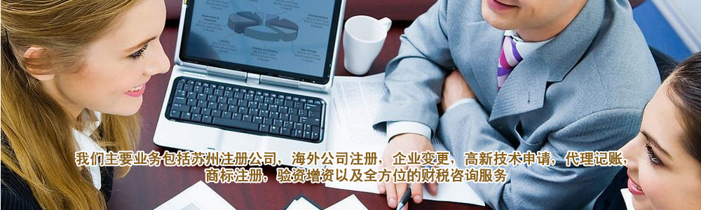 Suzhou Bi Cheng Finance and Taxation Consulting Ltd.